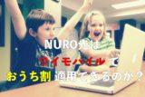 NURO光でワイモバイルの割引(おうち割)は適用できるのか?