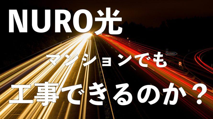 【最近CMでみる光回線】NURO光はマンションでも工事ができるのか!