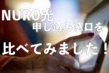 【実録】NURO光申込み窓口の比較と申込み方法を解説!