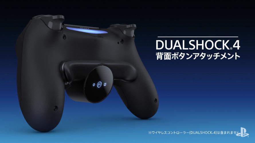 DUALSHOCK®4背面ボタンアタッチメント