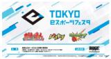 シャープがeスポーツのイベント『東京eスポーツフェスタ(1月11日&12日開催)』へ協賛!!