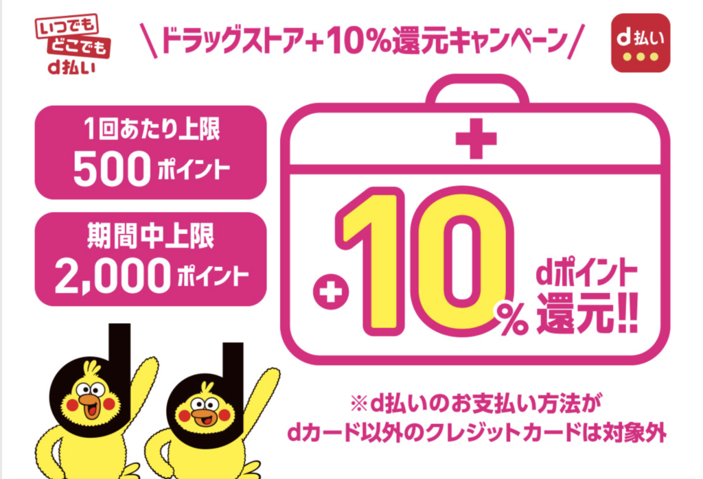 10%還元キャンペーンスクリーンショット