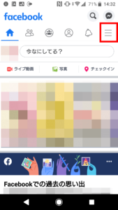 facebookログイン手順1