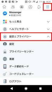 facebookログイン手順2