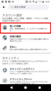 facebookログイン手順4