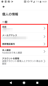 facebookログイン手順5