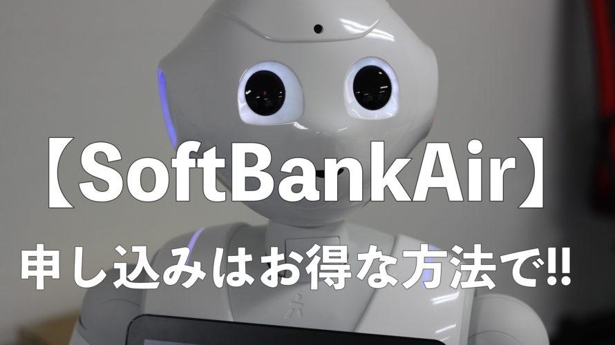 【SoftBankAir】高額キャッシュバック/申し込みするならお得な方法で!
