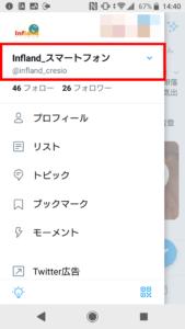 Twitterログイン手順2