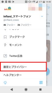 Twitterログイン手順3