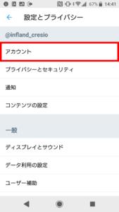 Twitterログイン手順4