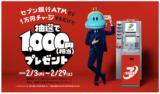 チャージしたら1,000円相当付与!「セブン銀行ATMチャージキャンペーン」開始!