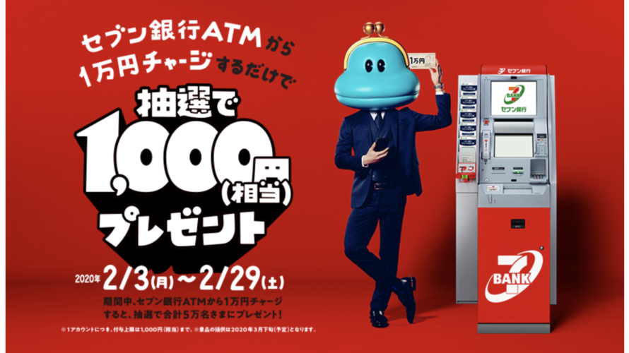 1,000円プレゼントキャンペーン