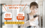 au WALLETからau PAYへ名称変更。新機能も追加