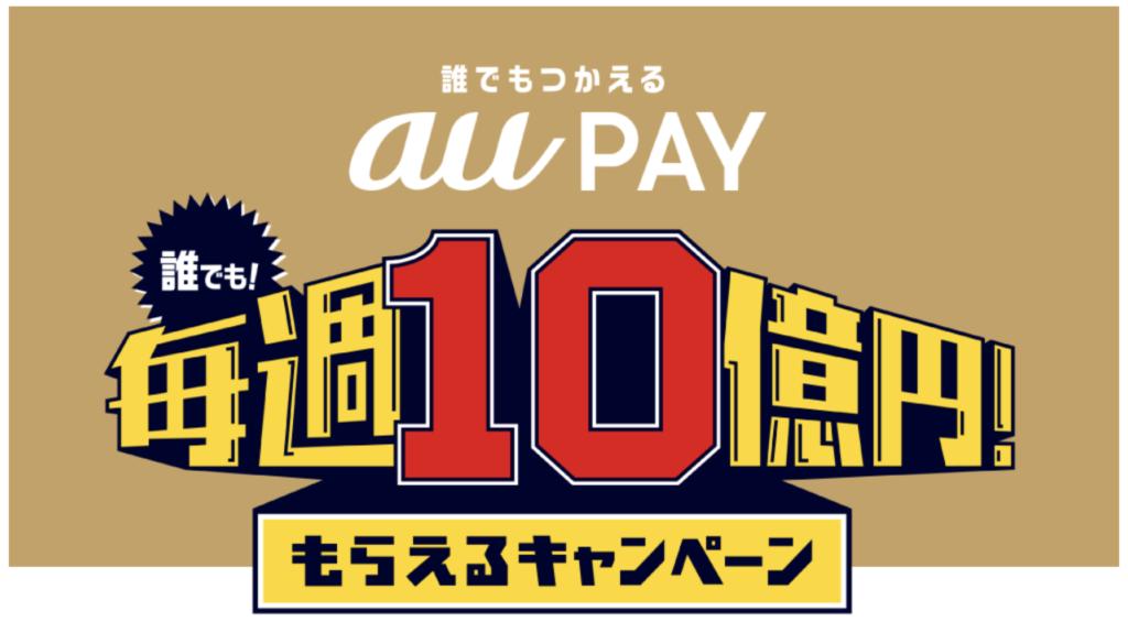 au PAY10億円キャンペーン