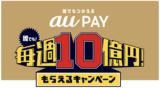 「au PAY」の20%還元キャンペーンが本日よりスタート!