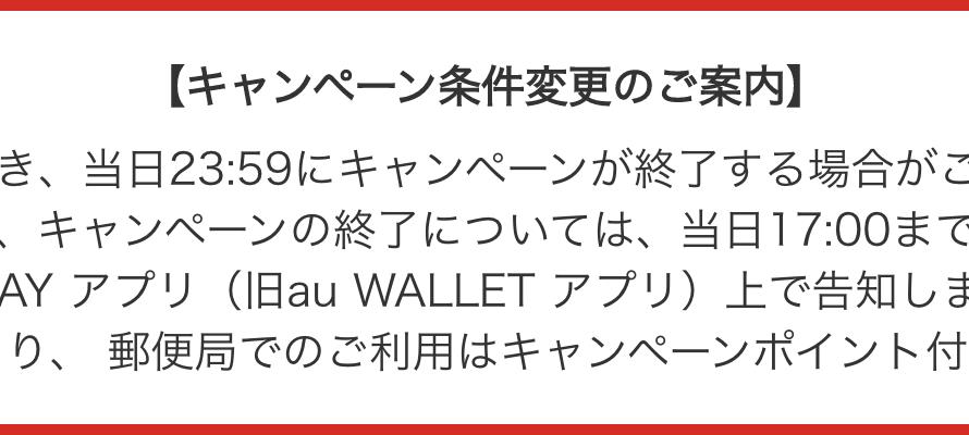 au PAYの10億円還元キャンペーンが最短1日で終わる可能性が?