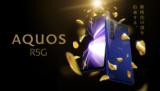 SHARPが国内初5Gスマートフォン「AQUOS R5G」を発表!