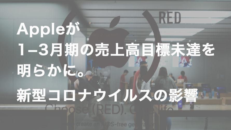 Appleアイキャッチ