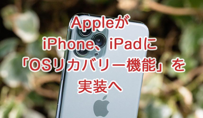 AppleがiPhone、iPadに「OSリカバリー機能」を実装へ