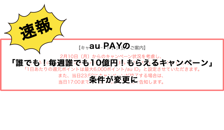 【速報】auPAYの「誰でも!毎週誰でも10億円!もらえるキャンペーン」の条件が変更に