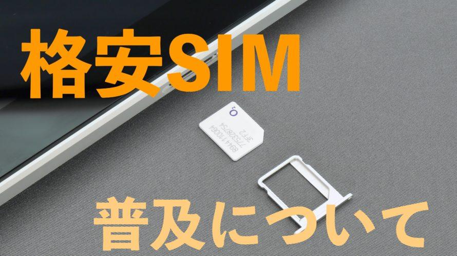格安simは安いのになぜ大幅に普及しないのか