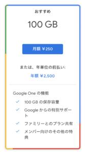 Googleフォト100GBプラン