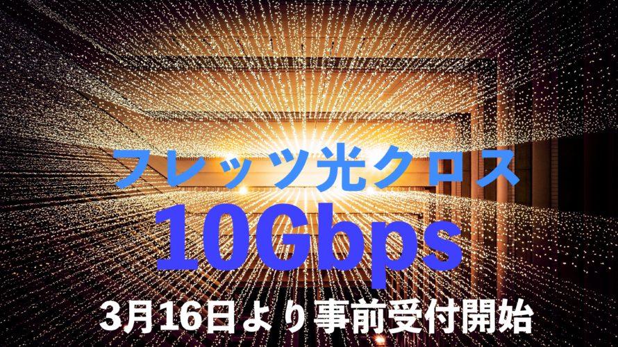【フレッツ光クロス】NTT東西が最大10Gbpsの光回線を3月より受付開始!!