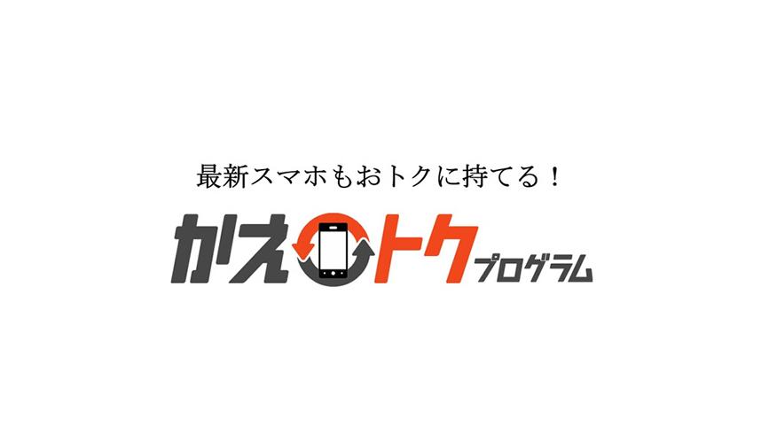 かえトクプログラムアイキャッチ