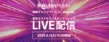 楽天モバイル、3月3日に新料金プラン発表