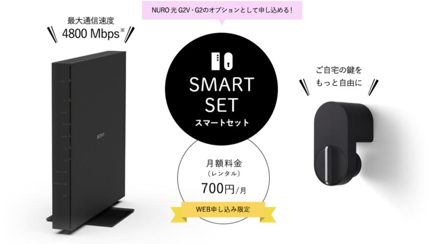 「NURO光」一部加入者向けにWi-Fi6対応ルーター機能付きONUを提供