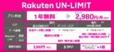【楽天モバイル】4月8日始動開始/月々2,980円のプランのみ