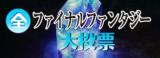 【NHKで初!】全ファイナルファンタジー大投票開催!