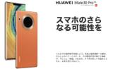 ファーウェイが5G対応スマートフォン「HUAWEI Mate 30 Pro 5G」発売へ