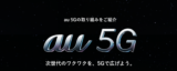 KDDIが5G発表会「UNLIMITED WORLD au 5G」実施。3月23日午前10時から