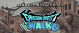 「ドラクエウォーク」3月26日アップデートで新システム実装!