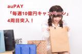 auPAY「毎週10億円キャンペーン」4周目突入!