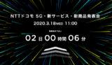ドコモ、5Gサービス発表会開催。3月18日11時から