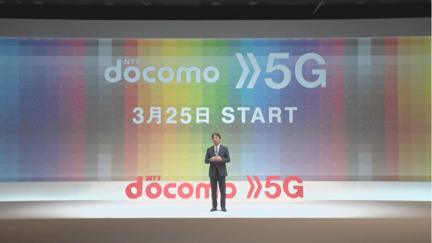 ドコモが5G商用サービスを開始。3月25日から