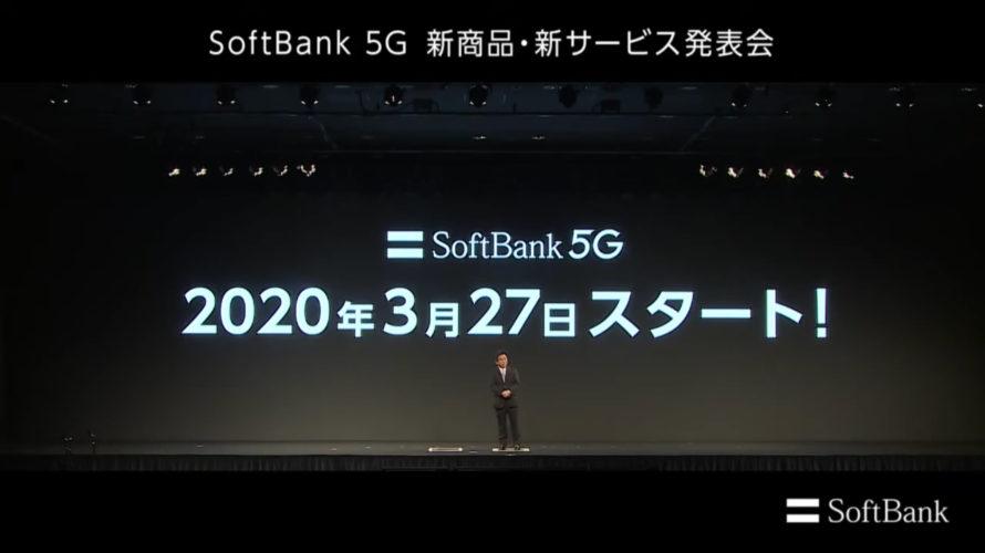 ソフトバンクが5Gサービスを3月27日に開始!その詳細は?
