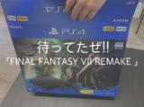 待ち遠しかったぜ!!「FINAL FANTASY VII REMAKE Pack」これで仲間になれるのか!!