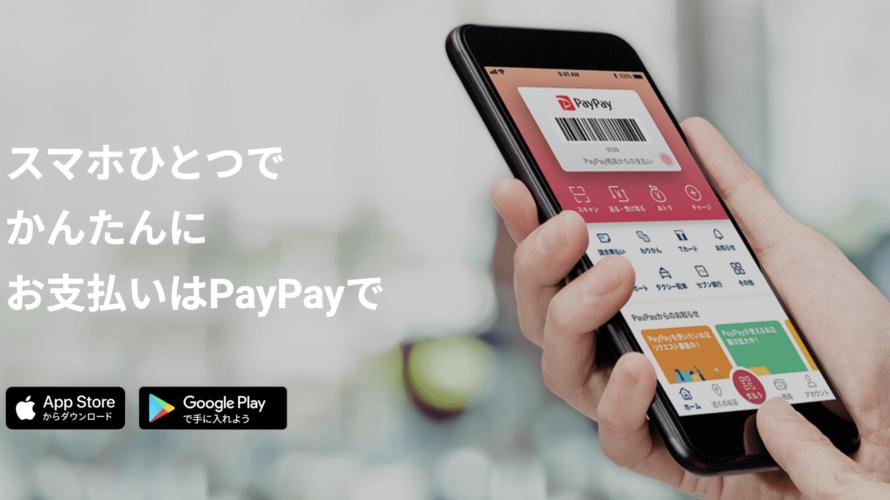 PayPayアプリで「PayPayモール」「PayPayフリマ」が利用できるミニアプリを提供