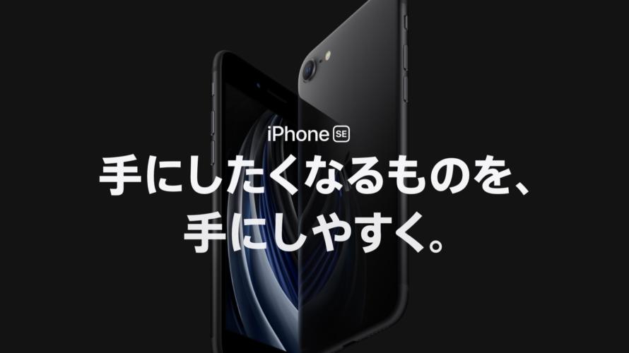コロナに負けじとAppleは新型iPhone発売