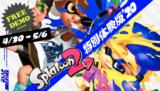 【熱戦必死!】スプラトゥーン2が無料で遊べる!