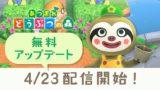 「あつまれ どうぶつの森」無料アップデートが4月23日配信!