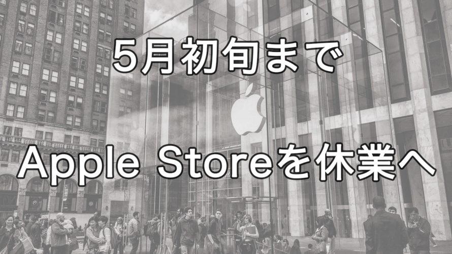 Appleが米国内のApple Storeを5月初めまで休業を従業員へ通知