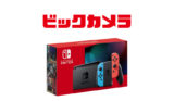 ビックカメラ.comで「Nintendo Switch」「Nintendo Switch Lite」抽選申し込みが4月21日から開始