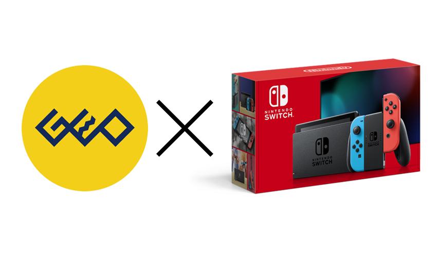 ゲオアプリにて「Nintendo Switch あつまれ どうぶつの森セット」抽選販売が開始!4月16日から