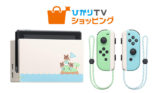 4月24日本日より!ひかりTVショッピングで「あつまれどうぶつの森セット」「Nintendo Switch本体」抽選販売開始!