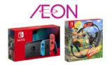イオン、「Nintendo Switch」本体と「リングフィットアドベンチャー」の抽選販売開始もアクセス殺到
