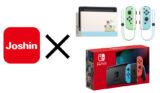 ジョーシンアプリで「Nintendo Switch」「あつまれどうぶつの森セット」「リングフィットアドベンチャー」の抽選販売申し込み実施中!